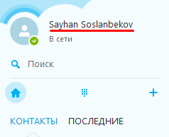 изменение имени пользователя