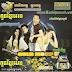 Preah Chan VCD Vol 01 || Khmer MV 2014 (MP4) Full album