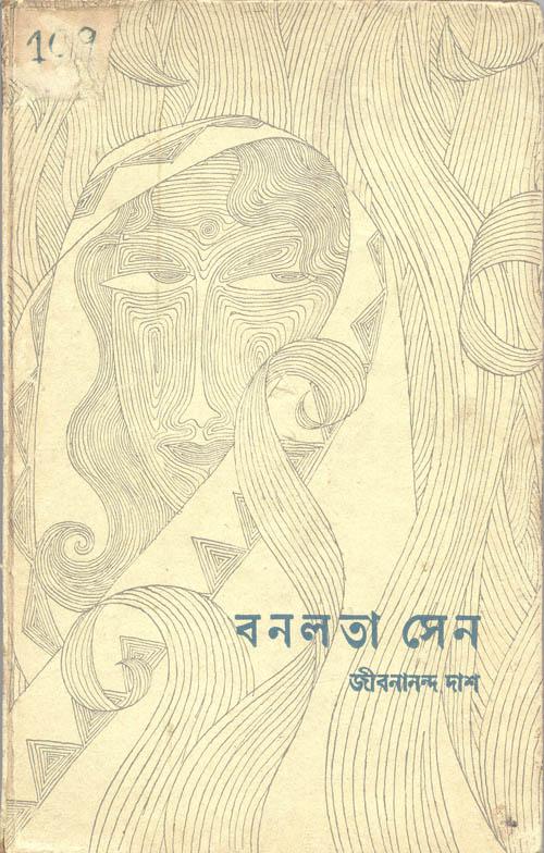 Book Cover Design Bengali : Calcutta chromosome november