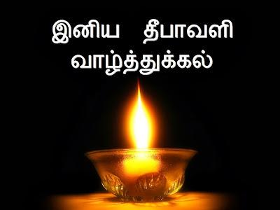 Diwali Wishes, Deepavali Vaalthugal