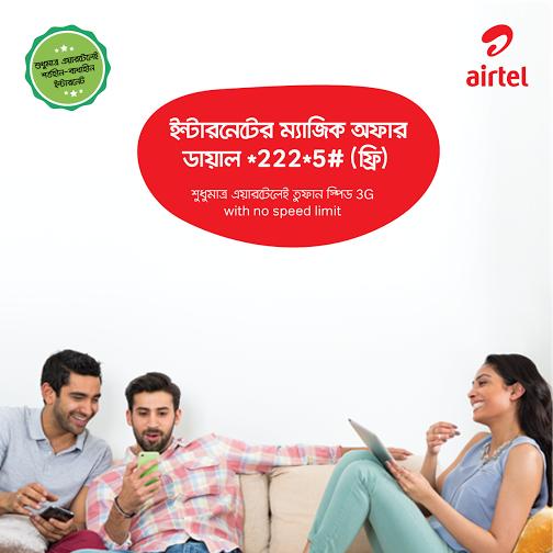 Airtel+internet+magic+offer