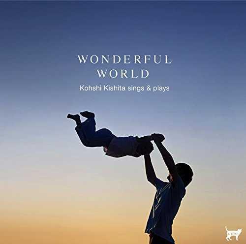 [MUSIC] 木下航志 – ワンダフル・ワールド ~木下航志シングス&プレイズ~ WONDERFUL WORLD -Kohshi Kishita sings & plays- (2014.12.24/MP3/RAR)