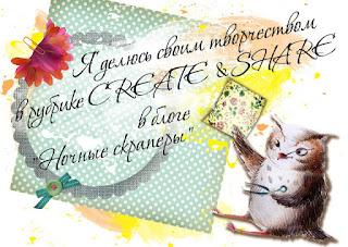 Делимся творчеством!