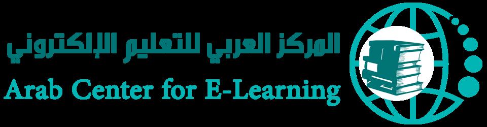 المركز العربي للتعليم الإلكتروني | Arab Center for E-Learning