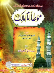Moota Imam Malik Compelet in Urdu