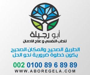 ابو رجيلة