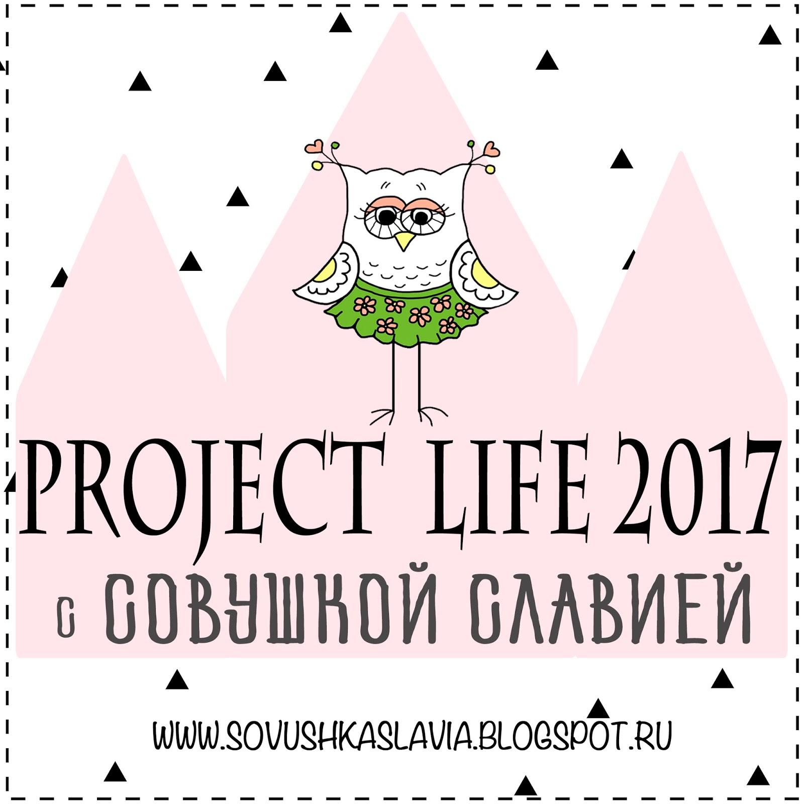 """PL c блогом """"Совушкой Славия"""""""
