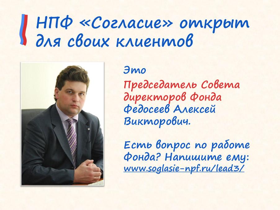 ООО «Партнер», ОАО «Негосударственный пенсионный фонд Согласие»