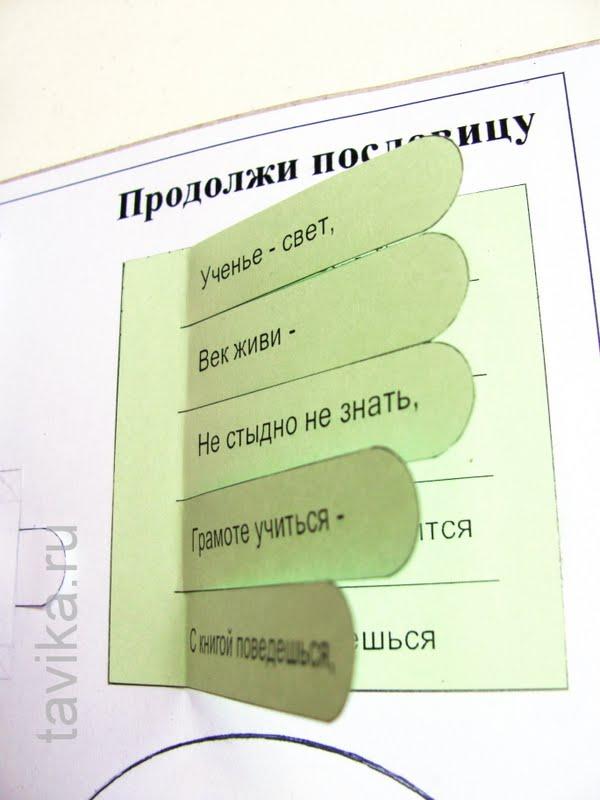 элементы лэпбука - блокнотик