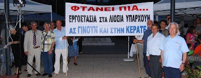 Διαμαρτυρία πολιτών για τη Χωματερή στο πανηγύρι