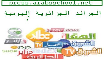 الجرائد الجزائرية اليومية