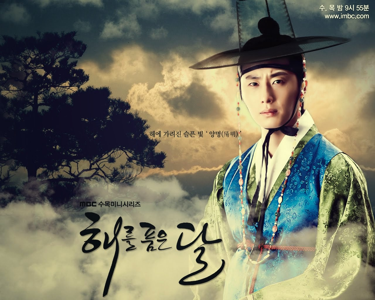 Jung Il Woo sebagai Pangeran Yang Myung