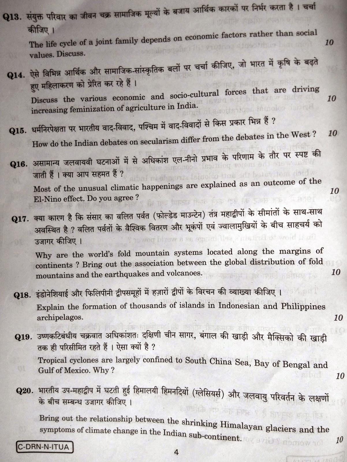 UPSC IAS Civil Services Mains       GEOGRAPHY Optional Question     Mrunal