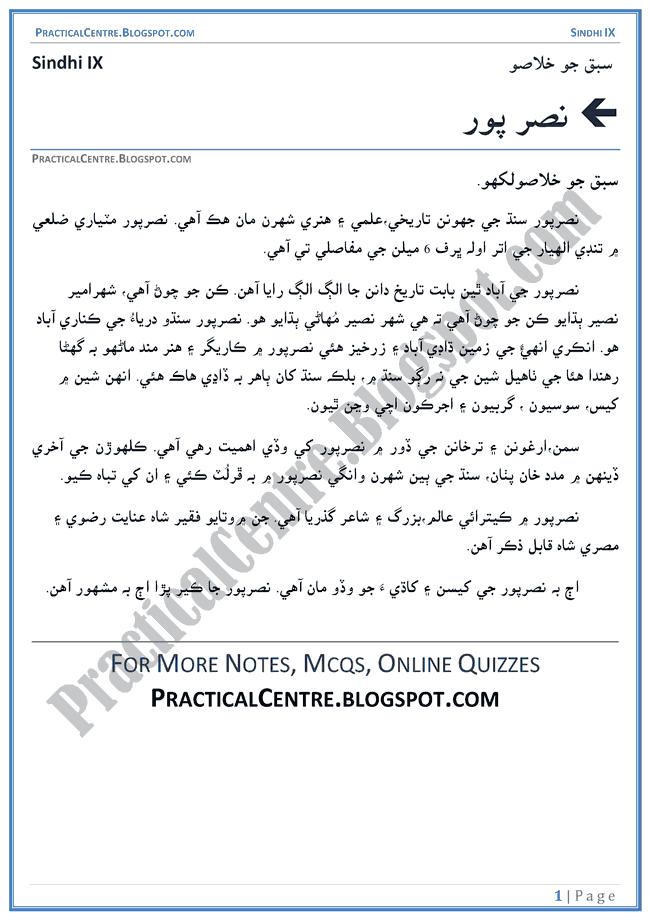 nasarpur-sabaq-ka-khulasa-sindhi-notes-ix