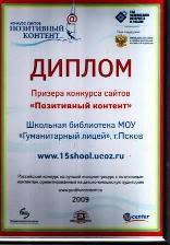 """Призер Российского конкурса """"Позитивный контент"""""""