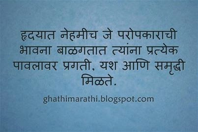 good thoughts in marathi in picture format   marathi kavita sms jokes ukhane recipes