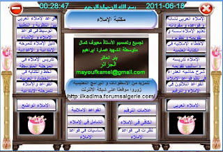 Download Program Maktabah Imla'