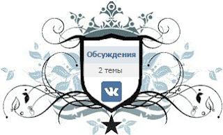 Обсуждения (темы) В Контакте