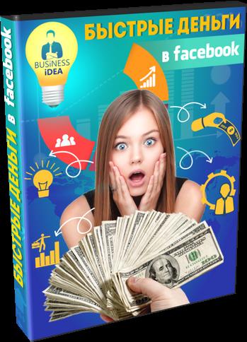 Как Заработать Быстрые Деньги в Социальной Сети Facebook - пошаговый видеокурс