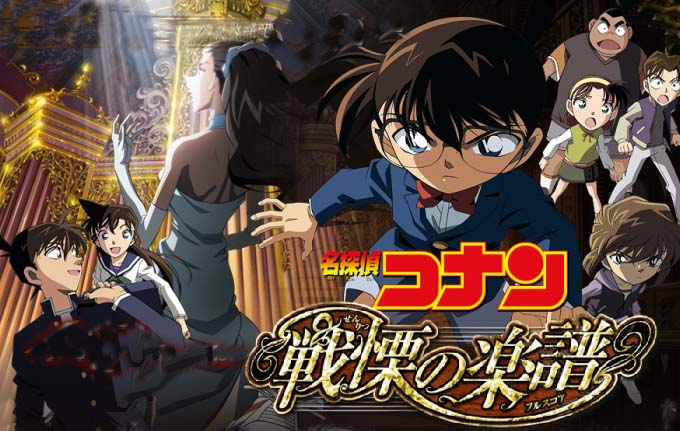Download 3gp Movie - Detective Conan The Movie 12: Full Score Of Fear