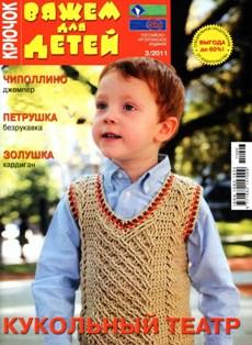 Вяжем для детей №3 2011 Крючок