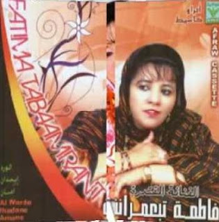 Fatima Tabaamrant-Lward ihadan aman