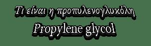 Τι είναι η προπυλενογλυκόλη, Propylene glycol
