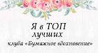 Я в ТОПе Днепровского СК!