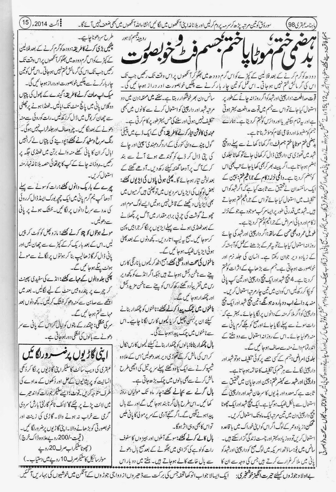 Ubqari August 2014 Page 15