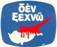 1974 -2016 - Σαράντα και δυο χρόνια  από την εισβολή των Τούρκων στη Μεγαλόνησο