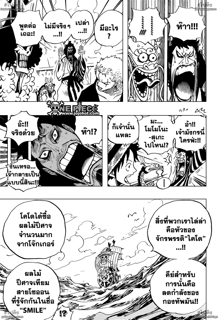 One Piece 698 th 15