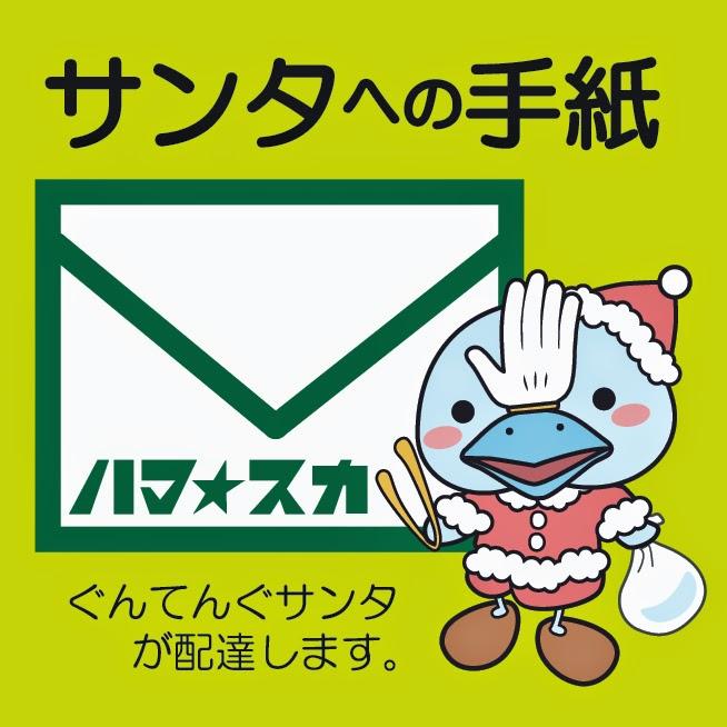 サンタへの手紙