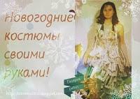 http://lukoshko2013.blogspot.ru/2013/12/kostumy.html