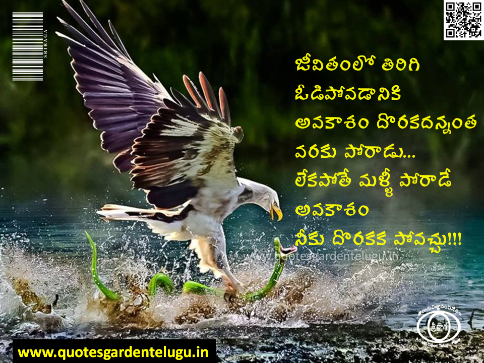 Telugu best motivating thoughts and inspirations about Victory and defeat and fight quotes with beautiful images and wallpapers