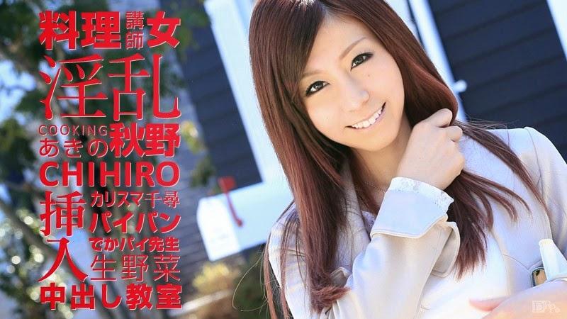 [Jav Online] 041815-856_Chihiro Akino