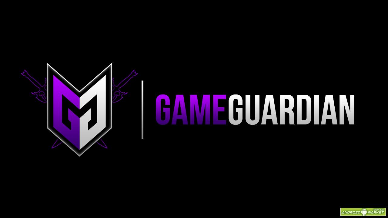 скачать game guardian на андроид на русском