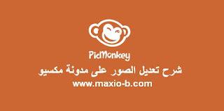 شرح موقع PicMonkey للتعديل على الصور