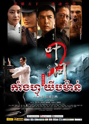 Ip Man 2: Legend of the Grandmaster OFFICIAL TRAILER - [ 1 part(s) ]