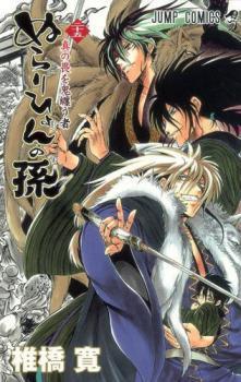 Nurarihyon no Mago Manga