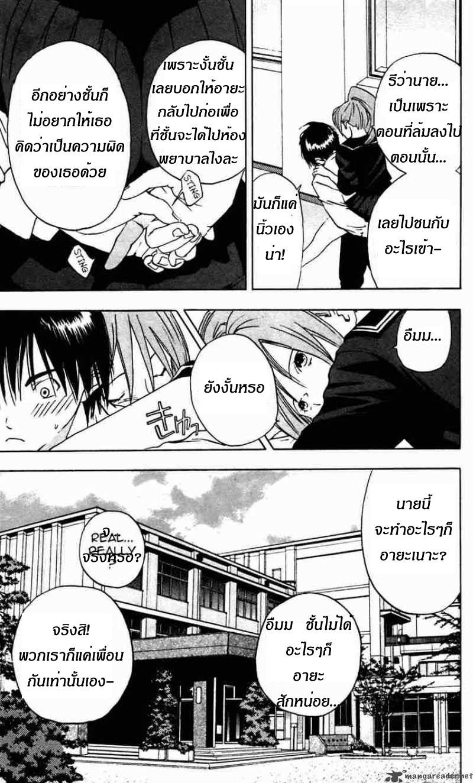 อ่านการ์ตูน Ichigo100 23 ภาพที่ 7