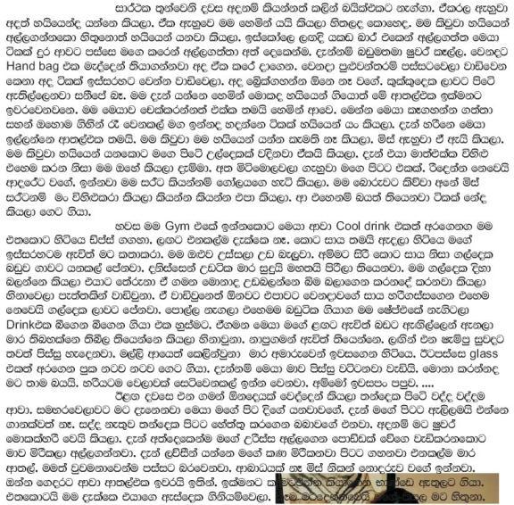 Sinhala wela katha ammai mamai 2 katha sinhala wela katha sinhala