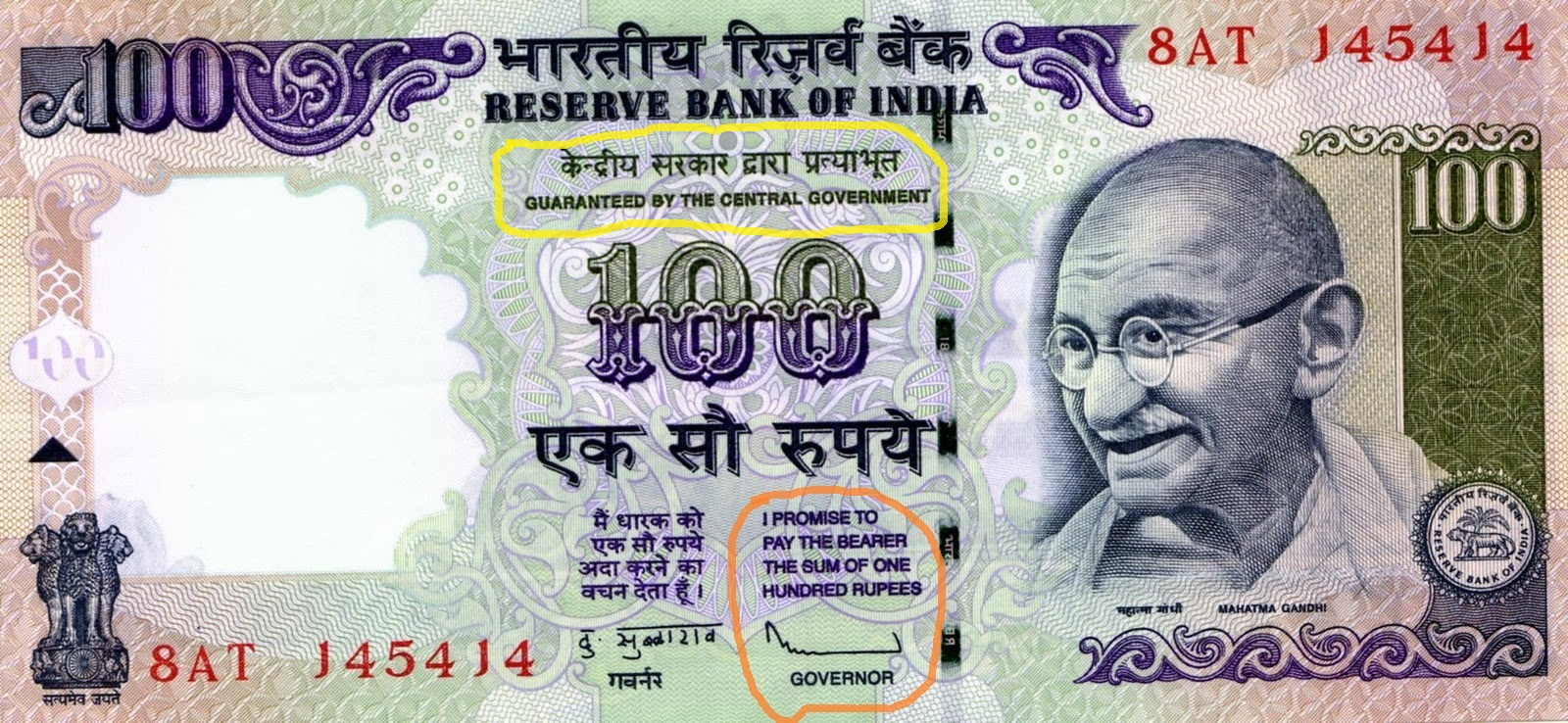 essay on indian currency