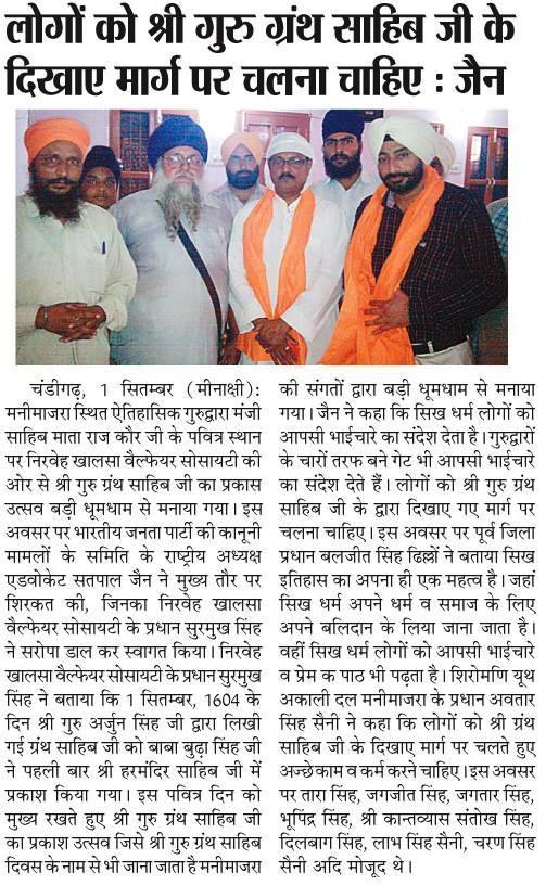 लोगों को श्री गुरु ग्रंथ साहिब जी के दिखाए मार्ग पर चलना चाहिए : सत्य पाल जैन, पूर्व सांसद