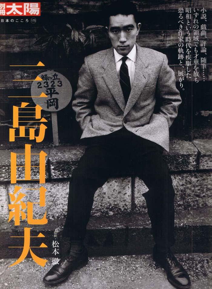 an analysis of egoism in yukio mishimas short story patriotism