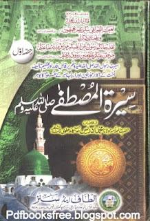 Seerat-ul-Mustafa s.a.w Volume 1