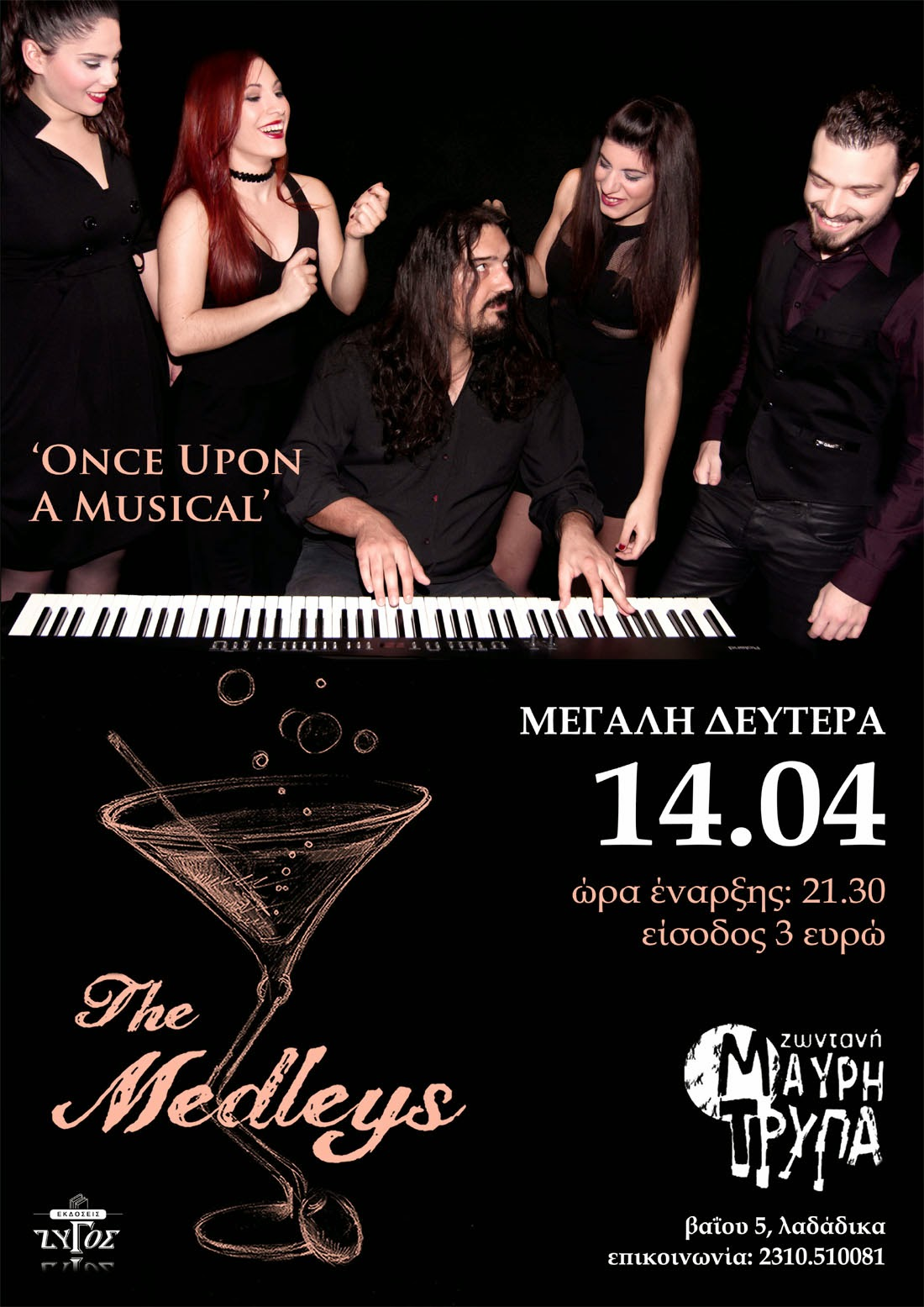 the-medleys-13-apriliou-2014