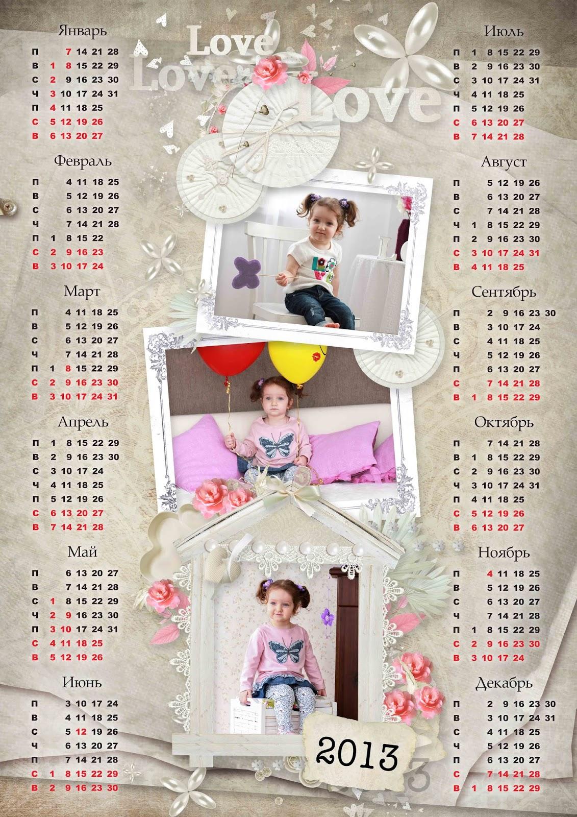Как сделать календарь с детскими фото
