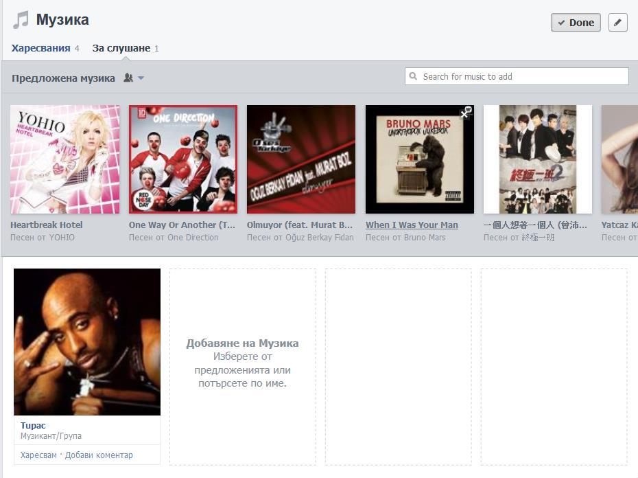 Любими групи и изпълнители в новия фейсбук таймлайн профил
