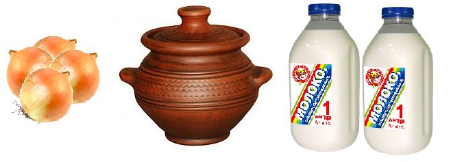 4 головки лука, глиняный горшок, 2 литра молока