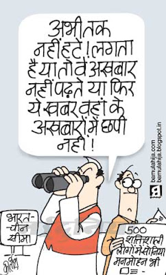 china, manmohan singh cartoon, sonia gandhi cartoon, upa government, congress cartoon, indian political cartoon